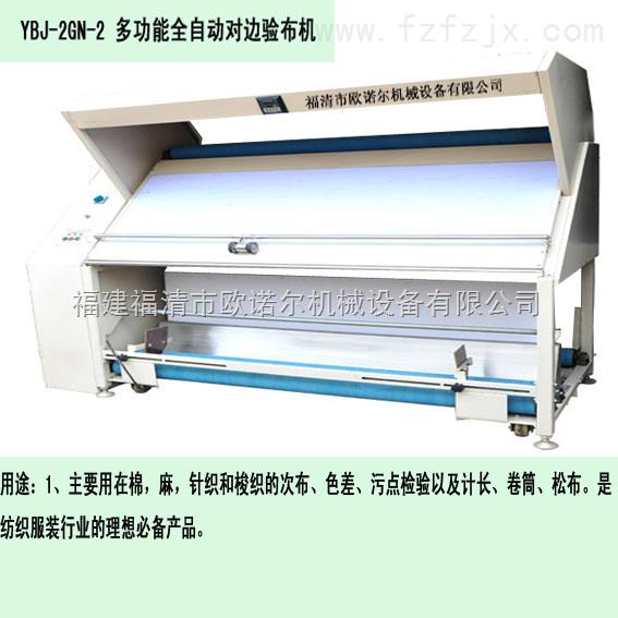 YBJ-2GN-2-多功能验布机