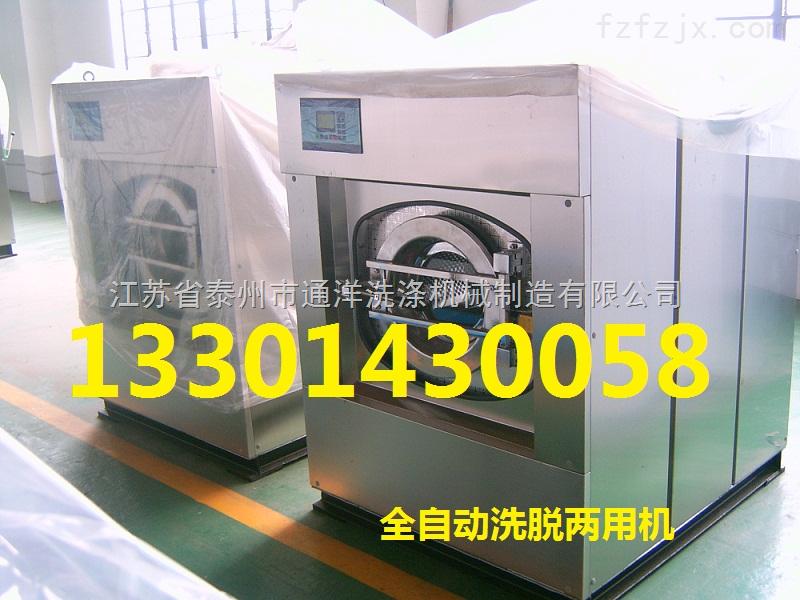 齐全-洗脱机 校服洗脱机 洗脱设备通洋最低价